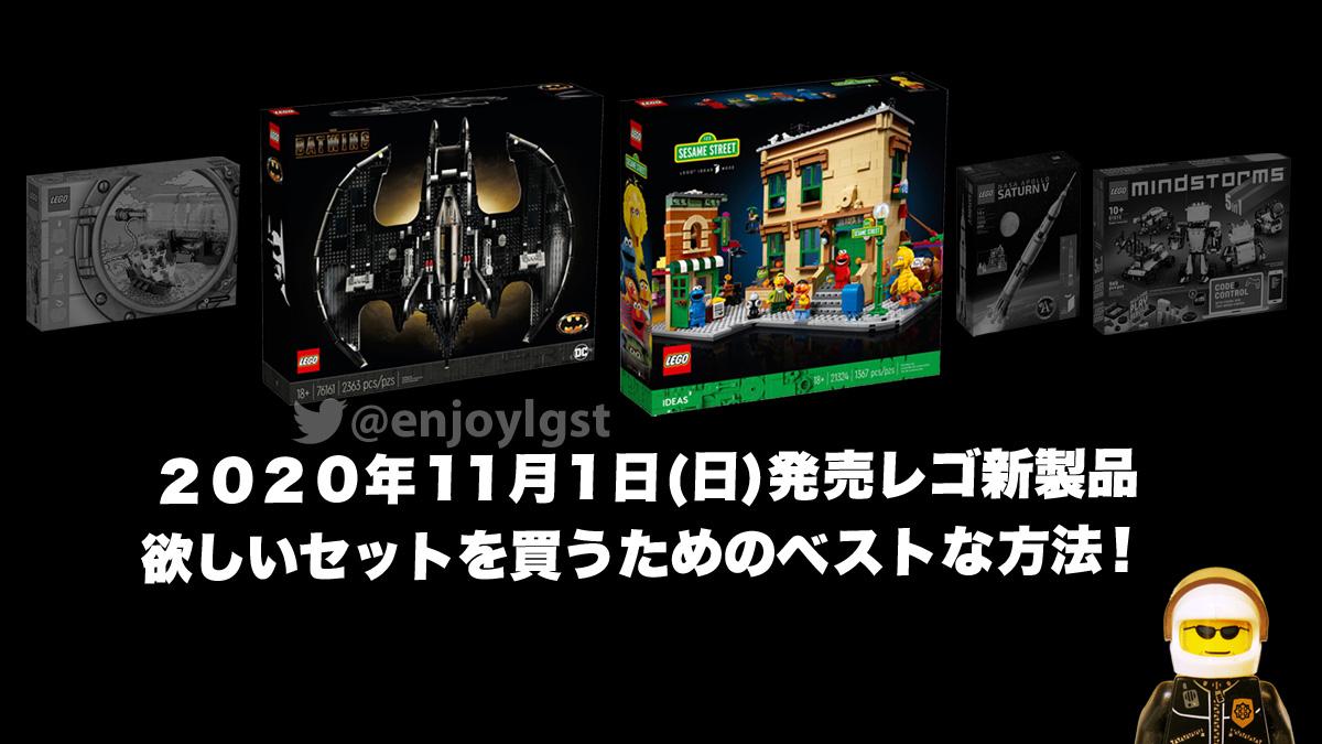 11月1日(日)発売レゴ新製品を確実に買う方法!セサミストリート、バットウィング:ファン必見、発売日前のスタッズ恒例企画:Parabellum(2020)