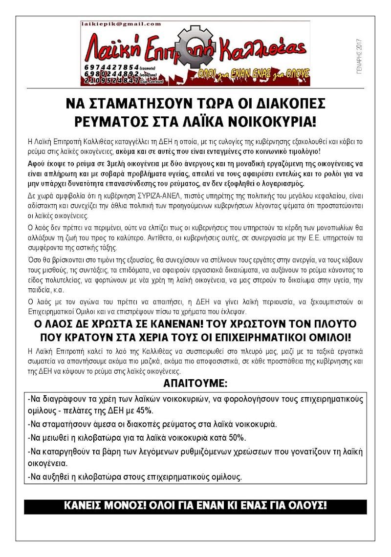 Καταγγελία της ΛΕΚ για διακοπή ρέυματος σε λαϊκή οικογένεια