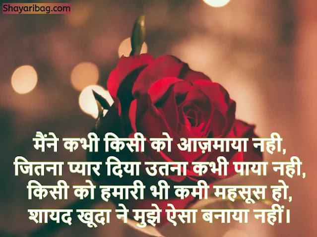 Ishq Wala Love Shayari In Hindi