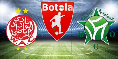 شاهد مباراة الوداد الرياضي ومولودية وجدة بث مباشر اليوم 2020-7-28 في الدوري المغربي