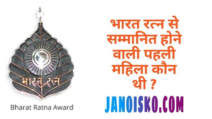 भारत रत्न से सम्मानित होने वाली पहली महिला कौन थी । Who was the first woman to be awarded Bharat Ratna?