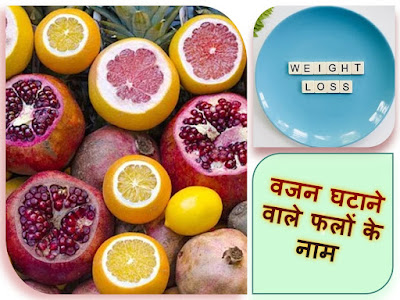 वजन घटाने और मोटापा कम करने वाले फलों के नाम