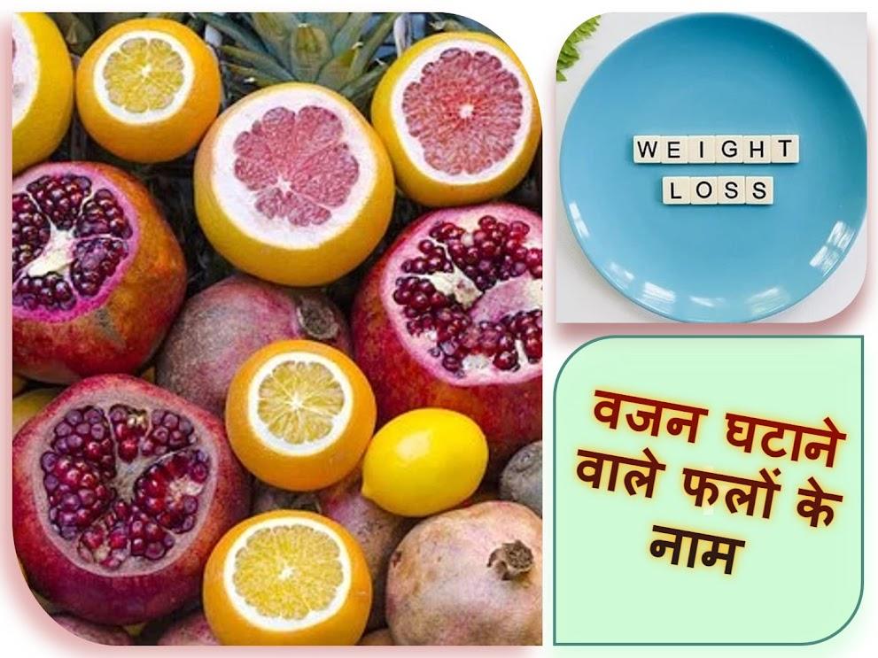 वजन घटाने और मोटापा कम करने वाले फलों के नाम   Names of fruits that reduce weight and reduce obesity in hindi