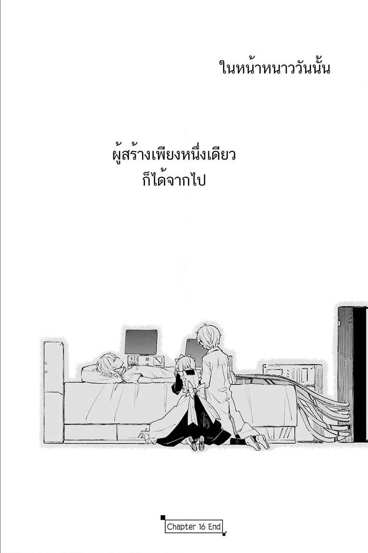 อ่านการ์ตูน Tabi to Gohan to Shuumatsu Sekai ตอนที่ 16 หน้าที่ 47
