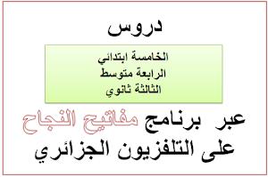 دروس الخامسة للرابعة متوسط و الثالثة ثانوي عبر  برنامج مفاتيح النجاح على التلفزيون الجزائري