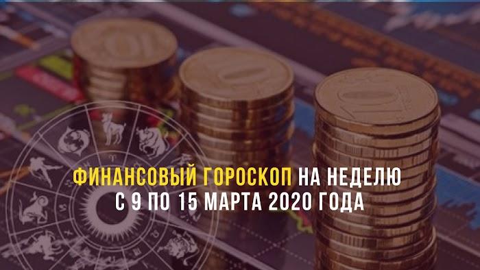 Финансовый гороскоп на неделю с 9 по 15 марта 2020 года
