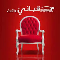 kabbani furniture logo