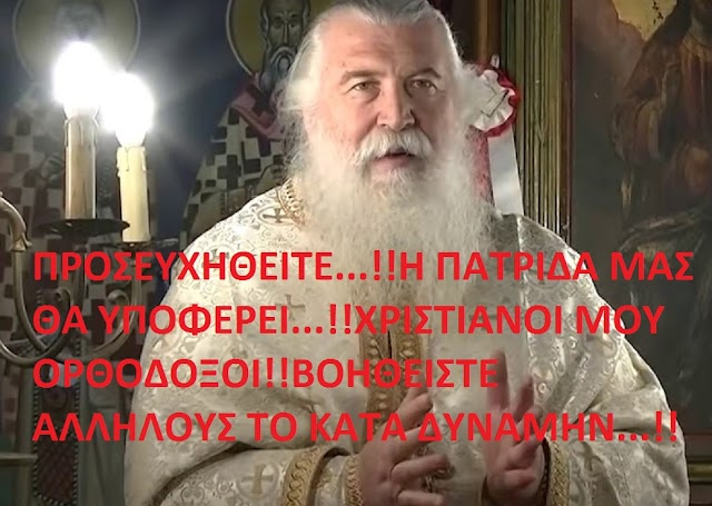 ΒΟΜΒΙΣΤΙΚΗ ΠΡΟΕΙΔΟΠΟΙΗΣΗ...!!ΣΕΒΑΣΜΙΟΣ ΕΝ ΖΩΗ Πατήρ Ελπιδιος...ΠΡΙΝ 5 ΩΡΕΣ..!!''ΧΡΙΣΤΙΑΝΟΙ ΟΡΘΟΔΟΞΟΙ ΕΦΤΑΣΕ Η ΣΤΙΓΜΗ...!!Η πατριδα μας θα υποφέρει...!!Πρεπει να προσευχηθούμε ολοι...!!ΒΟΗΘΕΙΣΤΕ ΑΛΛΗΛΟΥΣ ΤΟ ΚΑΤΑ ΔΥΝΑΜΗΝ...!!ΜΗΝ ΠΛΑΝΗΘΕΙΤΕ...!!Ο ΚΥΡΙΟΣ ΜΕΘ ΗΜΩΝ''..!![ΒΙΝΤΕΟ ΜΟΛΙΣ ΤΩΡΑ 1η ΑΥΓΟΥΣΤΟΥ 2021]