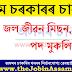 Jal Jeevan Mission Assam Recruitment 2021 – 03 Vacancies