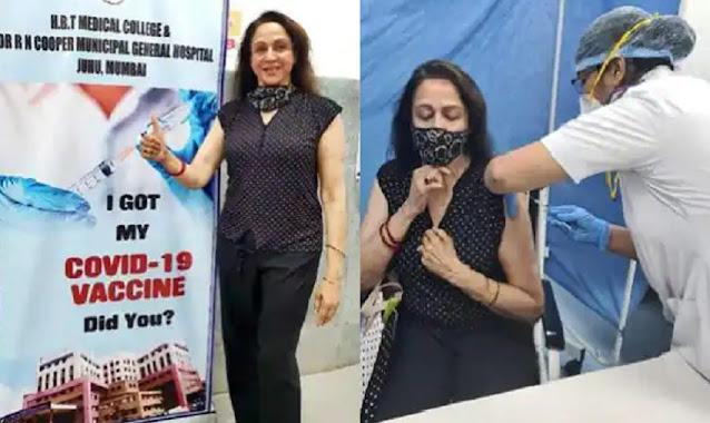 Hema Malini ने लगवाई कोविड-19 की वैक्सीन, एक दिन पहले सैफ लगवा चुके हैं यह वैक्सीन