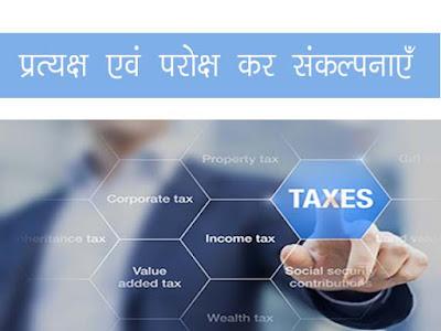 प्रत्यक्ष एवं परोक्ष कर: संकल्पनाएँ |प्रगामी, समानुपातिक और प्रतिगामी कराधान |Direct and Indirect Taxes: Concepts