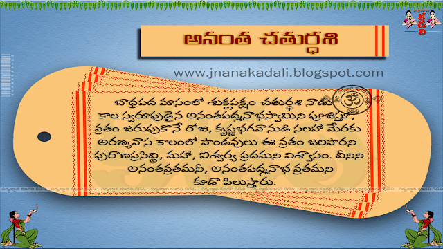 Here is ananta chaturdashi 2016 Dharma Sandeham in telugu,anant chaturdashi 2016 date Dharma Sandeham in telugu,significance of anant chaturdashi Dharma Sandeham in telugu,importance of anant chaturdashi Dharma Sandeham in telugu,anant chaturdashi aarti Dharma Sandeham in telugu,anantchaturdasi,annat puja,anant chturdasi,importance of anant chaturdashi Dharma Sandeham in telugu,Lord Krishna To Yudhistra On Importance Of Anant Chaturdashi Dharma Sandeham in telugu,What is the Importance of Anant Chaturdashi,Legends and Significance of Anant Chaturdashi Vrat |,why do we celebrate anant chaturdashi Dharma Sandeham in telugu