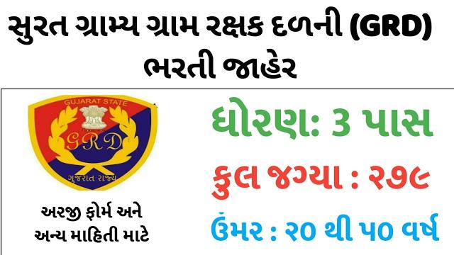 Gram Rakshak Dal, Surat Recruitment Notification for 279 Vacancies @ spsurat.gujarat.gov.in