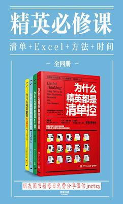 精英必修课:清单控+Excel控+方法控+时间控(全四册 )