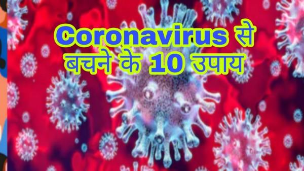 कोरोना वायरस से बचने के 10 उपाय । Coronavirus se bachne ke upay