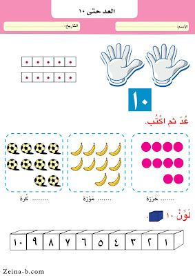 تعليم الأرقام للأطفال الصغار ، الرقم 10 عشرة
