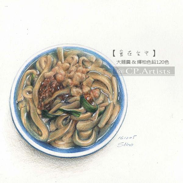 台中的特色美食色鉛畫