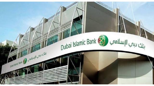 وظائف بنك دبي الإسلامي بالامارات راتب يصل الي 9000درهم