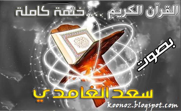 https://www.koonoz.info/2015/01/Saad-al-Ghaamidi-mp3.html