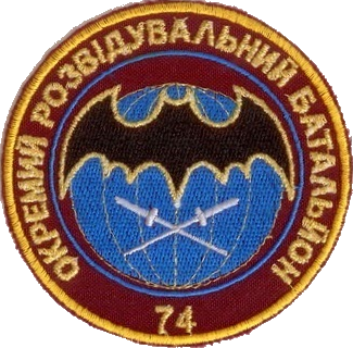 нарукавна емблема 74 орб