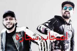 كلمات اغنيه اصحاب سجارة محمد مزيكا عبد السلام