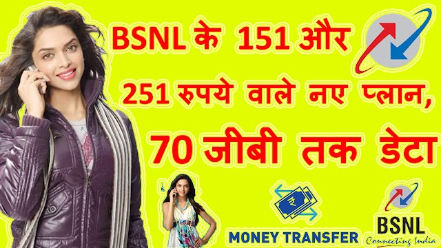 bsnl affordable plans  BSNL के 151 और 251 रुपये वाले नए प्लान, 70 जीबी तक डेटा