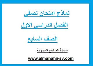 نماذج امتحان النصفي مع الحل للصف السابع سوريا الفصل الاول 2019-2020