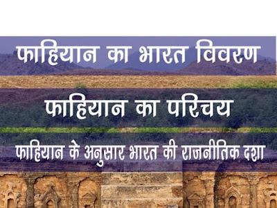 फाह्यान का भारत विवरण  फाहियान का विवरण  फाहियान ( 399-411 ई.) का विवरण Phaiyan Kaun Tha