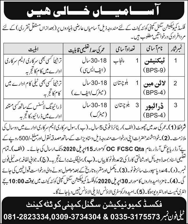 Pakistan Army Fixed Communication Signal Jobs 2020