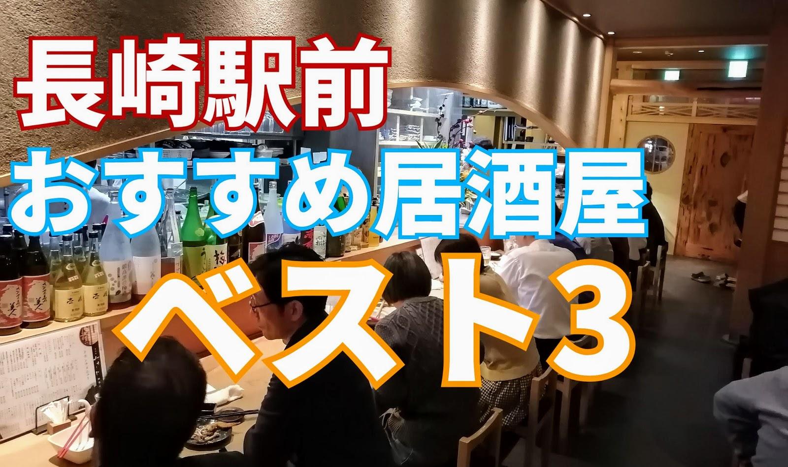 長崎駅前でおすすめの居酒屋ベスト3をご紹介します!