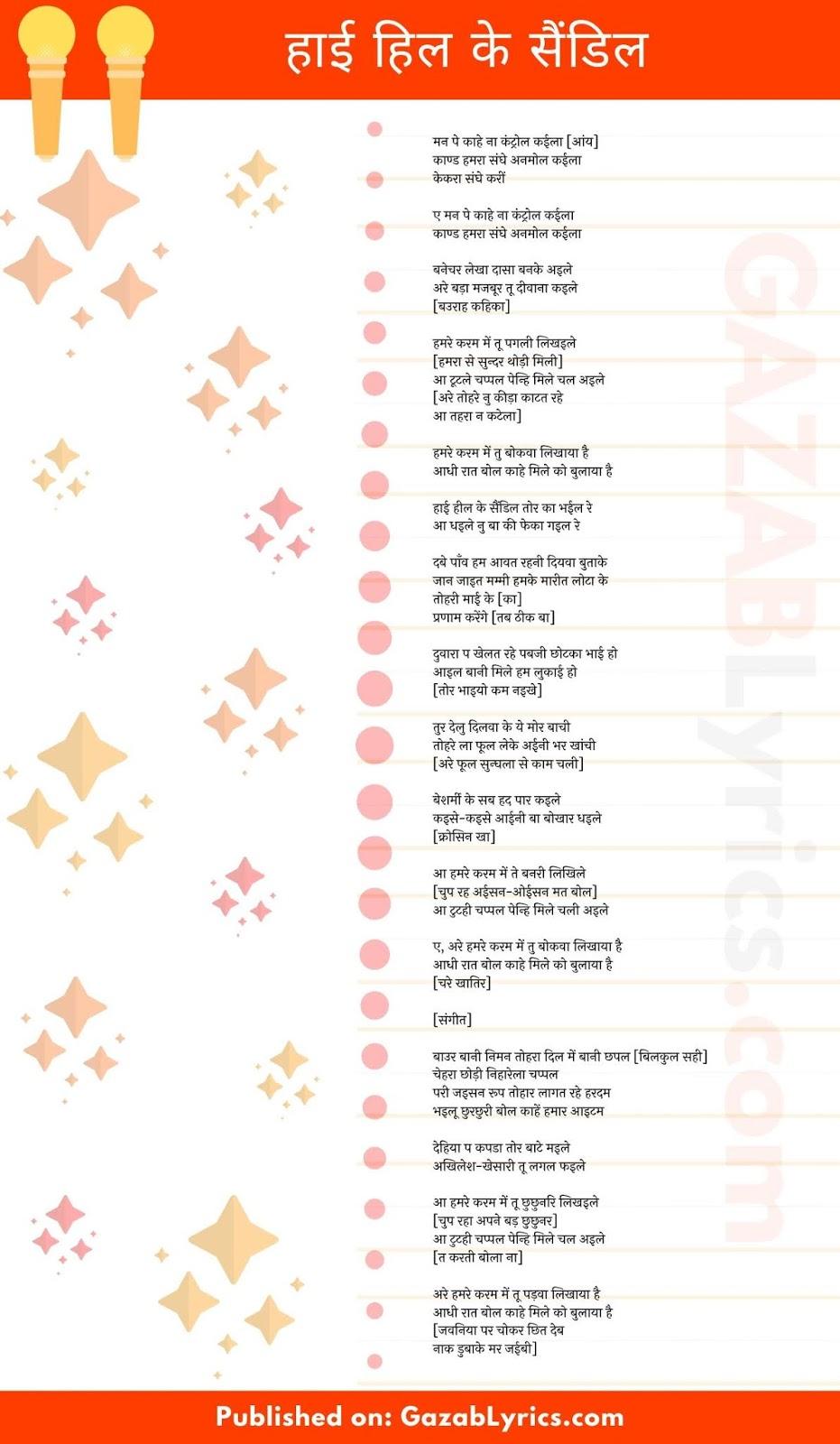 High Heel Ke Sandil song lyrics image