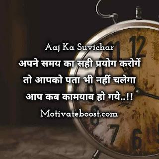 Asj ka suvichar in hindi status