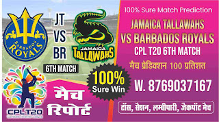 CPL 2021 JT vs BR CPL T20 6th Match 100% Sure Today Match Prediction Tips