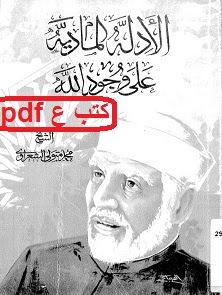 تحميل كتاب الأدلة المادية على وجود الله pdf محمد متولى الشعراوى