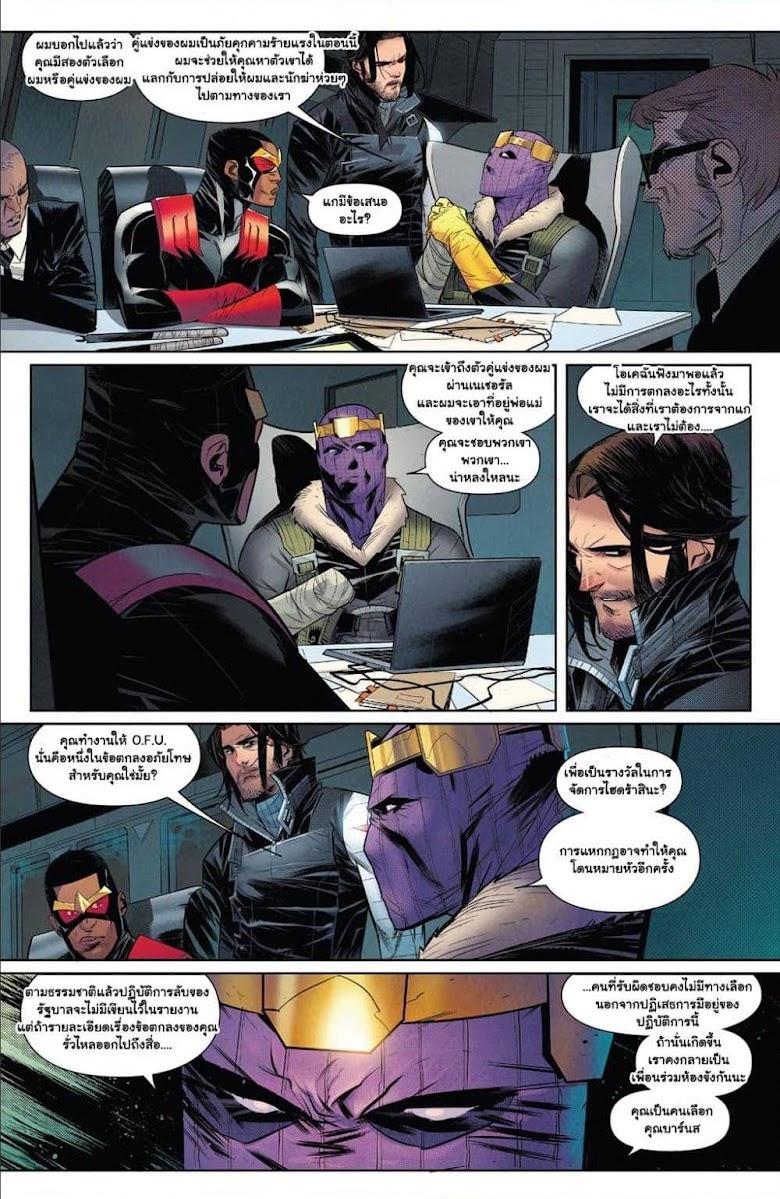 Falcon & Winter Soldier - หน้า 20