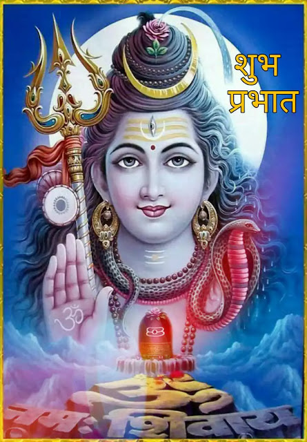 good morning image of lord shiva