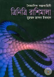 Trinitri Rashimala pdf book