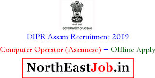 DIPR Assam Recruitment 2019 - Computer Operator (Assamese)