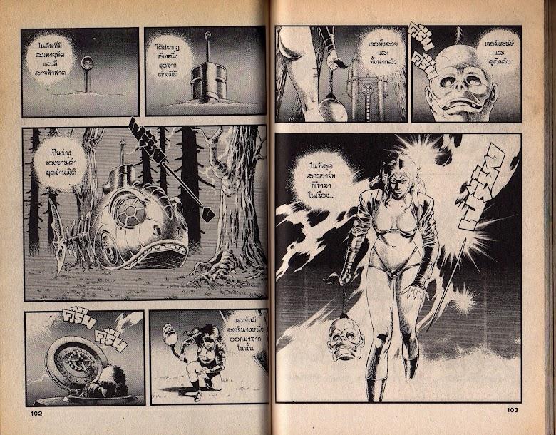 Black Knight Bat - หน้า 53