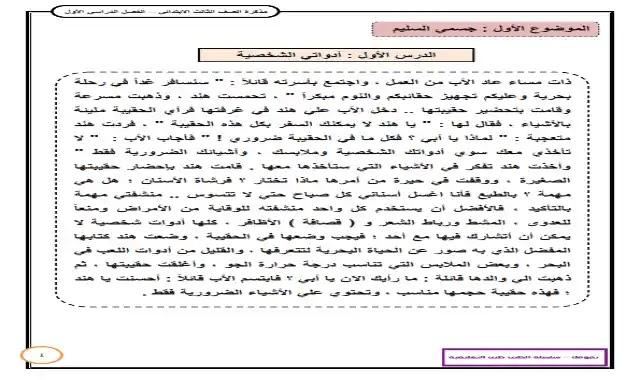 اكبر واقوى مذكرة لغة عربية للصف الثالث الابتدائى الترم الاول 2022