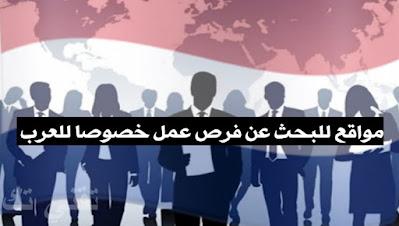 افضل المواقع للبحث عن فرص عمل في هولندا للعرب