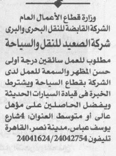 وزارة قطاع الأعمال العام    الشركة القابضة للنقل البحرى والبرى    شركة الصعيد للنقل والسياحة