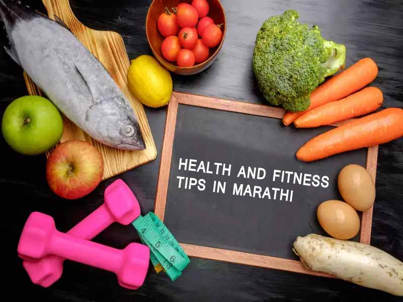 Health Tips in Marathi | Health and Fitness Tips in Marathi
