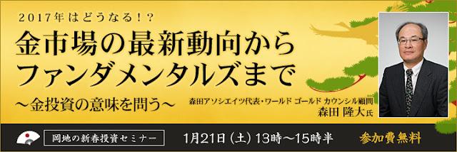 http://www.okachi.jp/seminar/detail20170121t.php