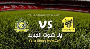نتيجة مباراة الإتحاد والنصر اليوم بتاريخ 04-09-2020 في الدوري السعودي