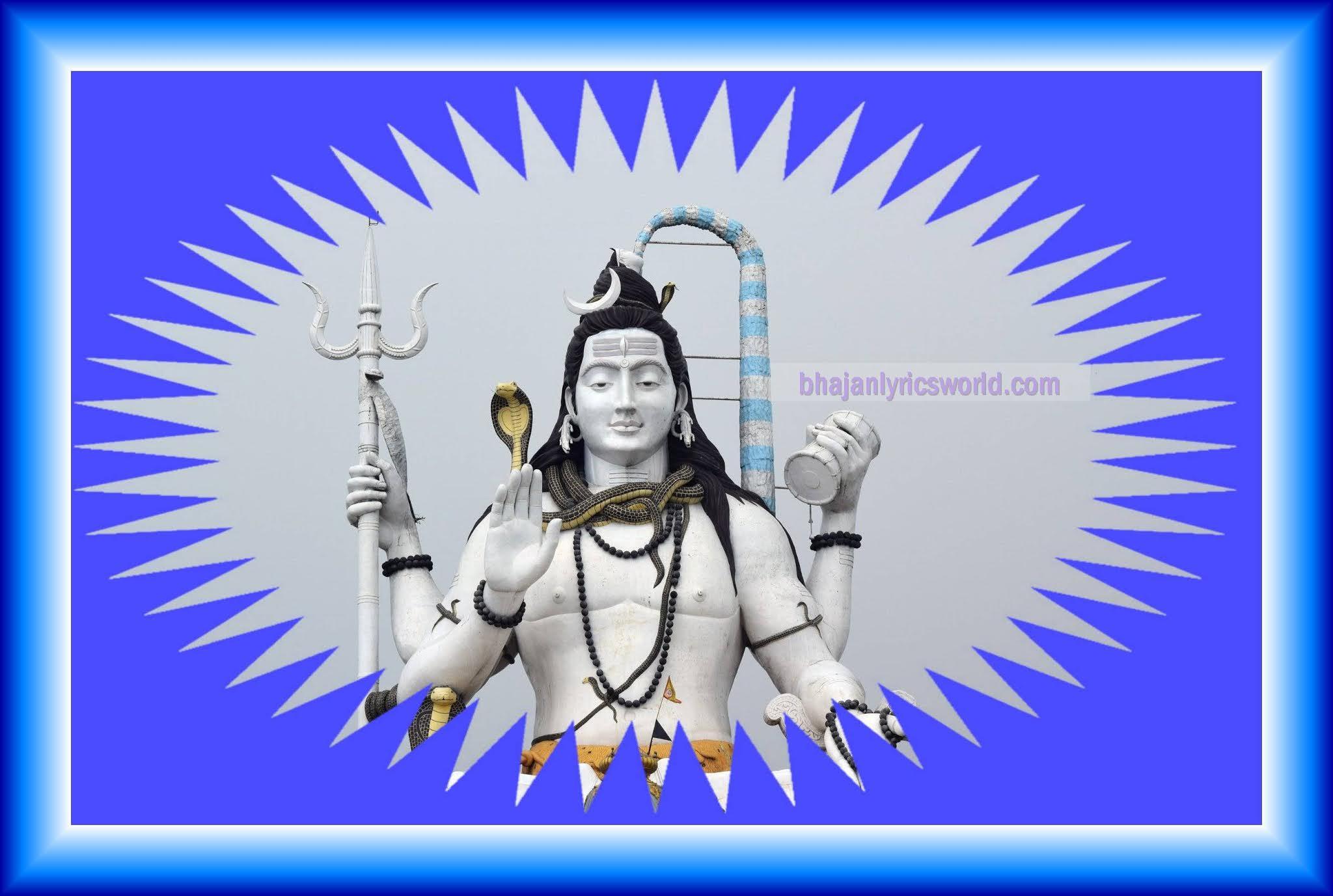 Shiva Bhajan Lyrics