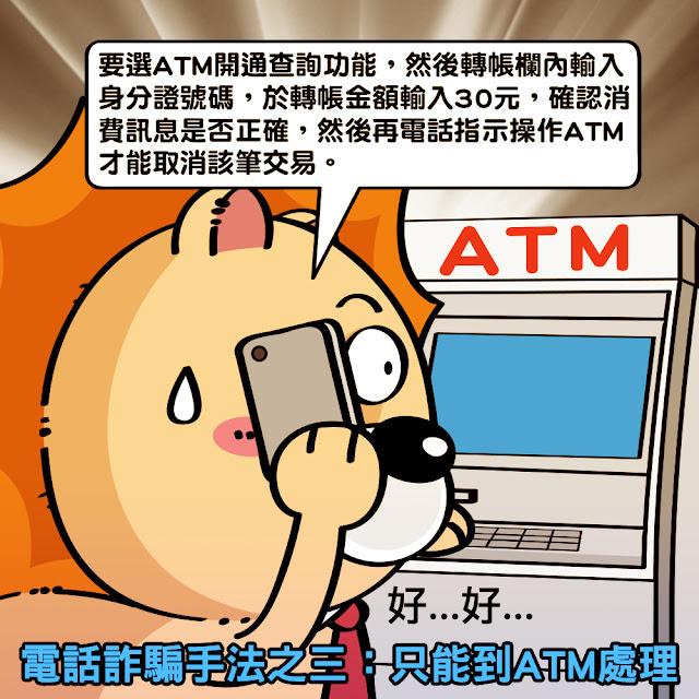 電話 詐騙 手法 匯款 詐騙集團