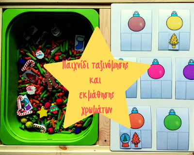 Blogmas day 4/ Παιχνίδι ταξινόμησης και εκμάθησης χρωμάτων
