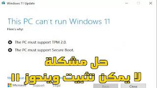 كيفية تمكين TPM 2.0 والتمهيد الآمن لتثبيت Windows 11؟