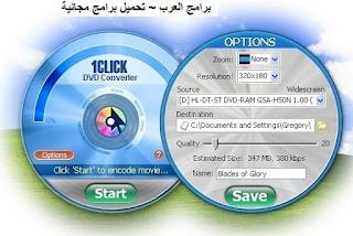 تحميل برنامج تحويل الفيديو وافلام الدي في دي 1Click DVD Converter